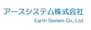 アースシステム株式会社