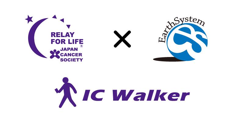 RelayForLifeJapan x EarthSystem=IC Walker