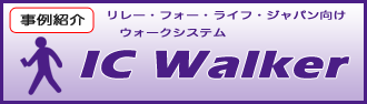 [事例紹介]リレーフォーライフジャパン向けウォークシステム