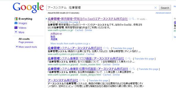 在庫管理 アースシステムの検索結果
