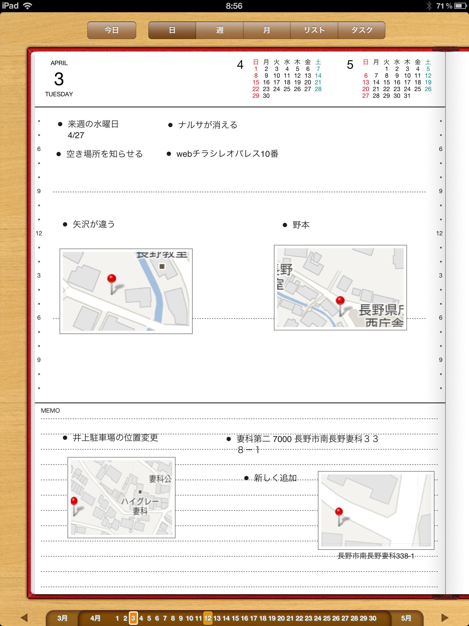 ipad pdf 音声ファイル