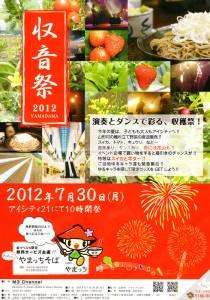 収音祭2012
