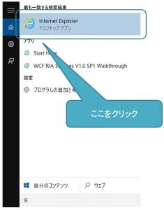 Windows10でIE11を使う方法