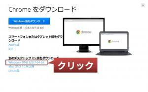 Chrome_64_download_2
