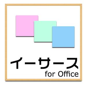 イーサース for Officeのロゴ
