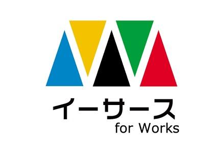 イーサース for Works
