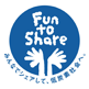 Fun to Shareへ参加中